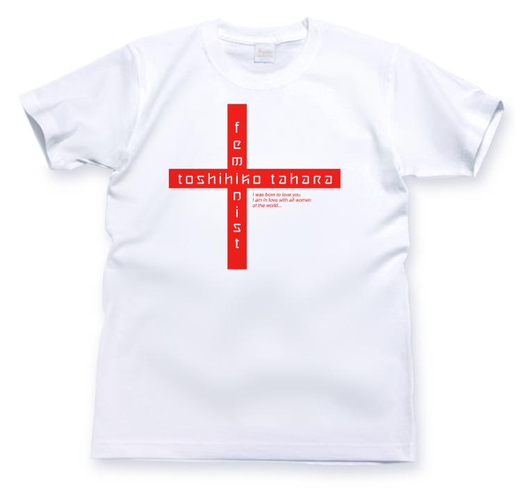 Feminist T シャツ