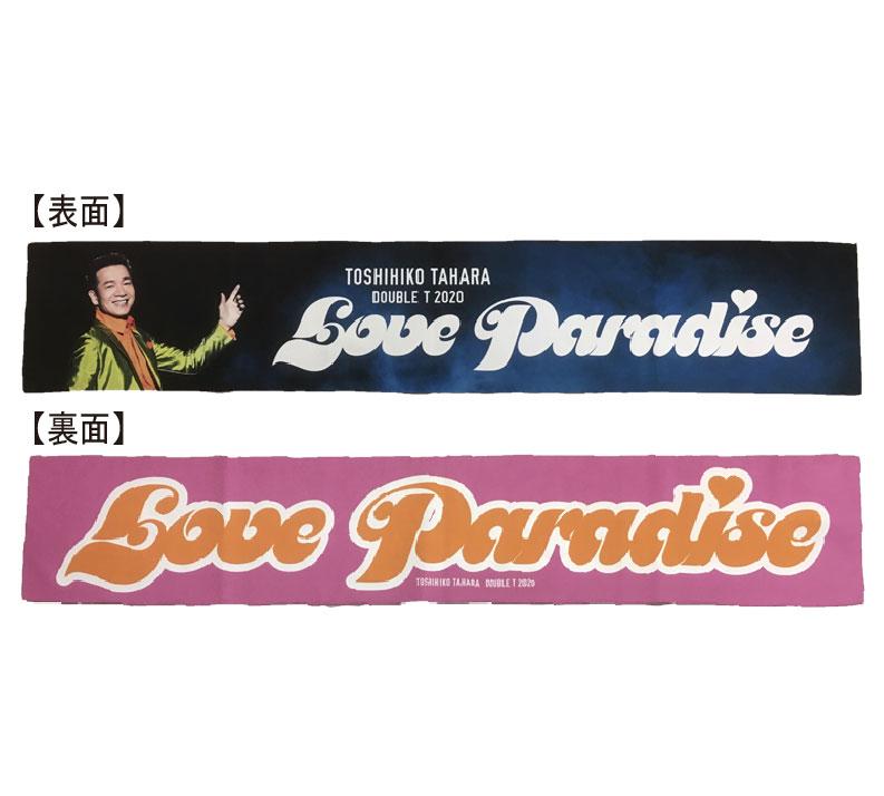Love Paradise マフラータオル